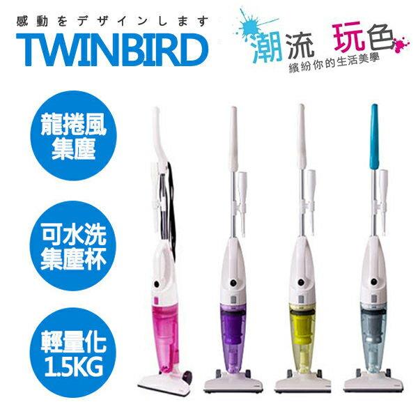 日本TWINBIRD 直立式吸塵器【TC-5121TW】四色可選