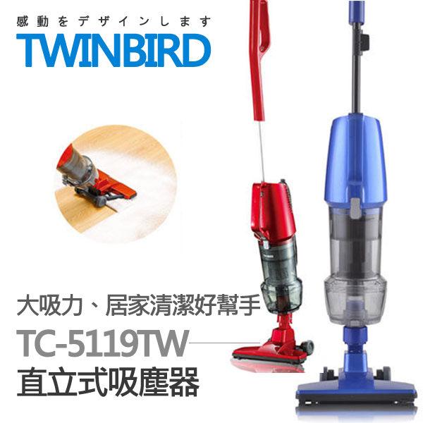 日本TWINBIRD 吸拖兩用直立式吸塵器【TC-5119TW】兩色可選