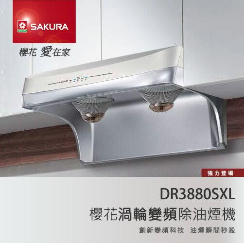 SAKURA櫻花 90CM渦輪式除油煙機 DR3880SXL含基本安裝