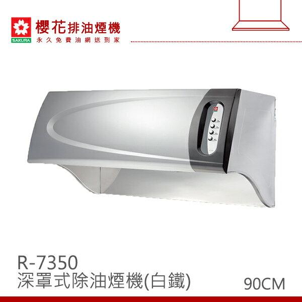 SAKURA櫻花 90CM不鏽鋼深罩式除油煙機 R-7350SXL