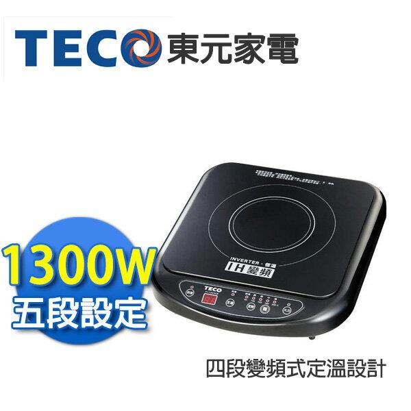 東元 1300W微電腦安全電磁爐【YJ1303CB】