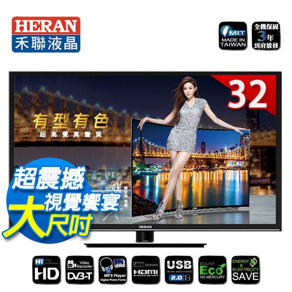 禾聯HERAN 32吋 LED液晶電視【HD-32DCC】全機3年保固