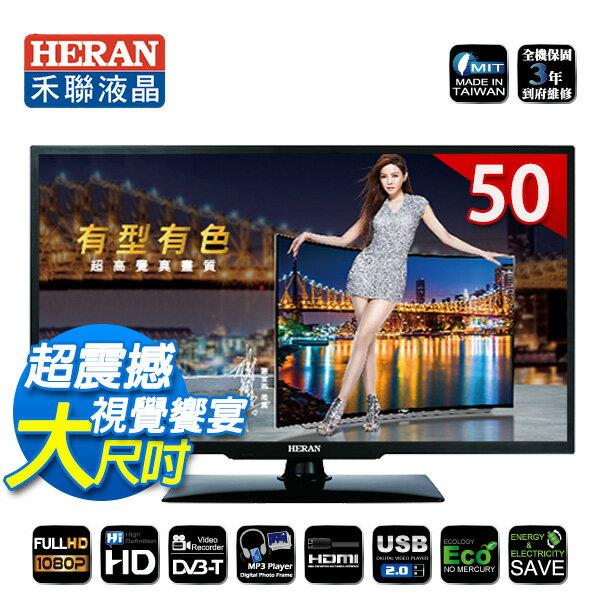 禾聯HERAN 50吋 LED液晶電視【HD-50DD8】全機3年保固