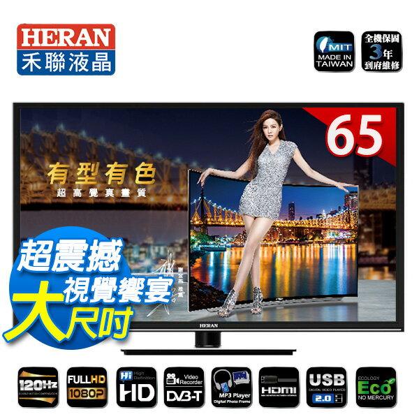 禾聯HERAN 65吋 LED液晶電視【HD-65UG1】全機3年保固