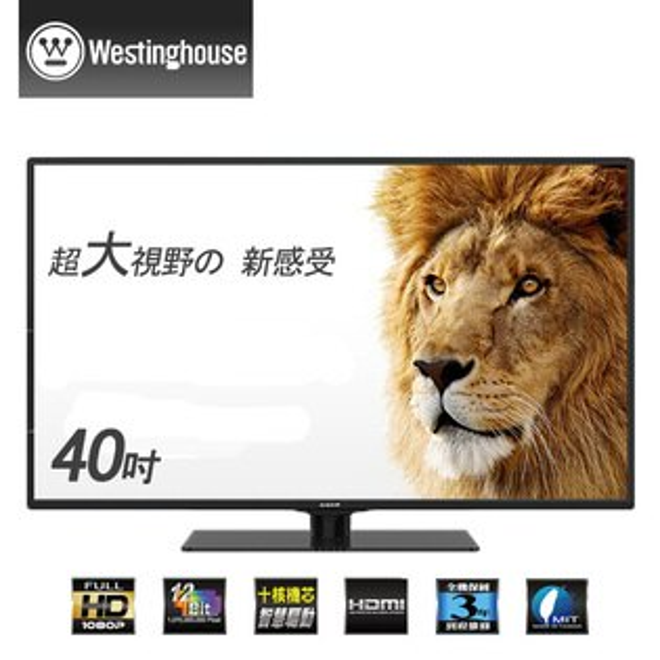 Westinghouse西屋 40吋 LED高畫質液晶電視 WT-40TF1 原廠公司貨