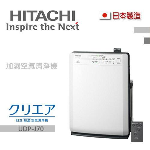 HITACHI日立 日本原裝 多功能 加濕空氣清靜機 UDP-J70