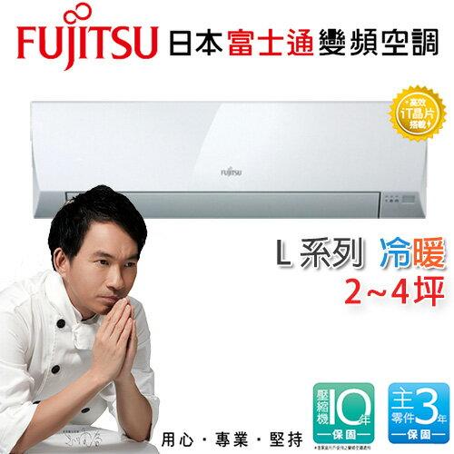 富士通FUJITSU 2-4坪分離式 變頻冷暖一對一冷氣 L系列 ASCG22LLT/AOCG22LLT