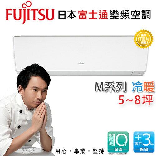 富士通FUJITSU 5-8坪分離式 變頻冷暖一對一冷氣 M系列 ASCG40LMT/AOCG40LMT