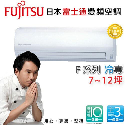 富士通FUJITSU 7-12坪分離式 變頻冷專一對一冷氣 F系列 ASCG63JFTA/AOCG63JFT