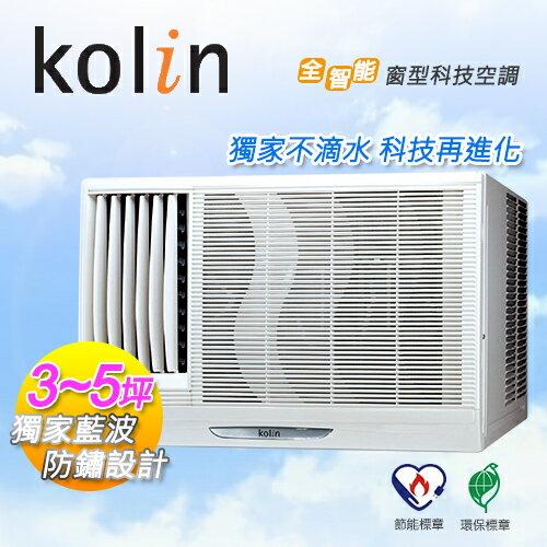 Kolin歌林 3-5坪 窗型冷氣 KD-202R01/KD-202L01(含基本安裝+舊機回收)不滴水系列