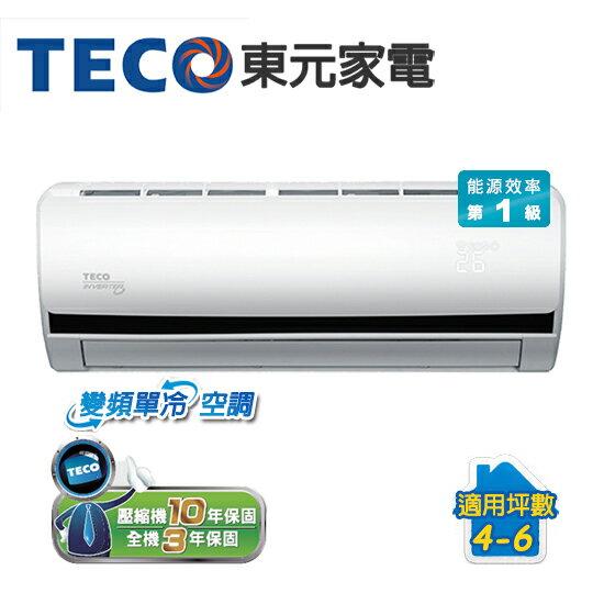 TECO東元 4-6坪 變頻單冷 MA-BV28IC/MS-BV28IC分離式冷氣