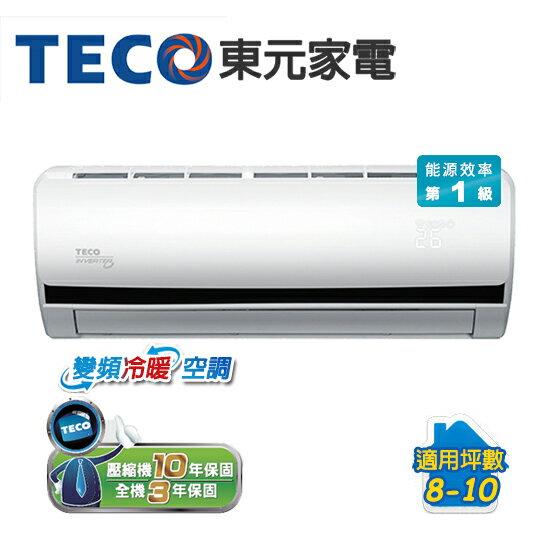 TECO東元 8-10坪 變頻冷暖 MA-BV50IH/MS-BV50IH分離式冷氣