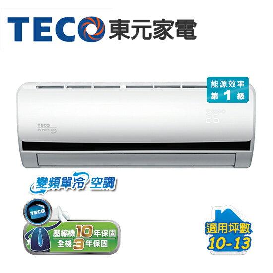 TECO東元 10-13坪 變頻單冷 MA-BV63IC/MS-BV63IC分離式冷氣
