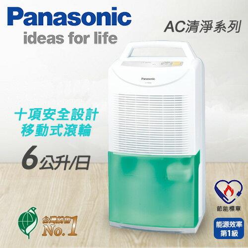 Panasonic 國際牌  6公升 清淨除濕機 F-Y105SW 超密度濾網 公司貨