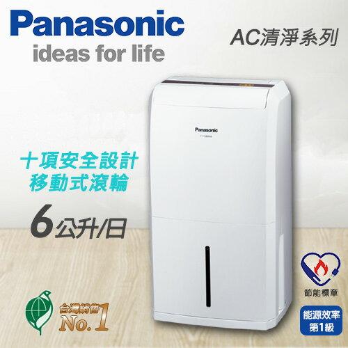 Panasonic 國際牌  6公升 清淨除濕機 F-Y12BMW 公司貨