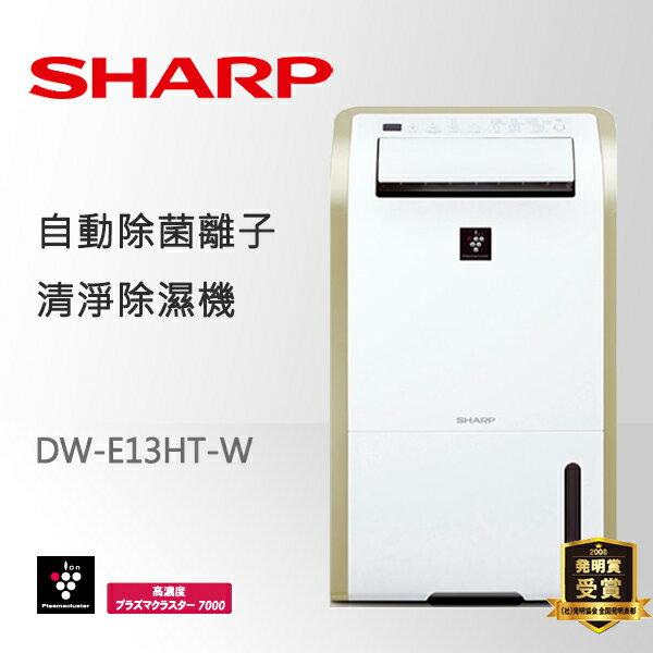 SHARP夏普 13L 清淨除濕機 DW-E13HT 智慧除濕