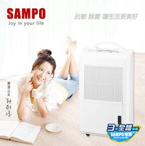 SAMPO聲寶 8L清淨除濕機【AD-1616FN】奈米銀濾網