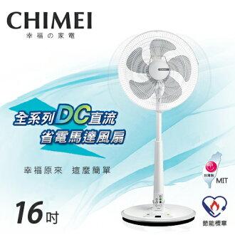 CHIMEI奇美 16吋DC直流電扇DF-16B0ST智能溫控
