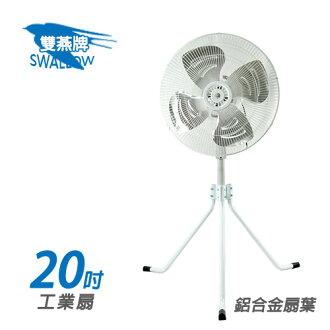 雙燕牌20吋 工業立扇F-2018(20吋工業扇)