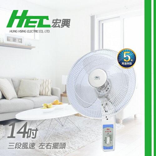 HEC宏興 14吋節能壁扇 壁掛扇【1405】