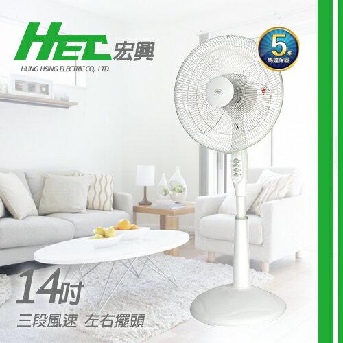 HEC宏興 14吋 直立式 節能電風扇【1428A】節能標章、台灣製造、馬達5年保證