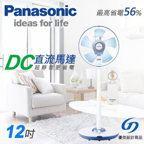 Panasonic國際牌 12吋 DC節能電風扇 F-L12DMD