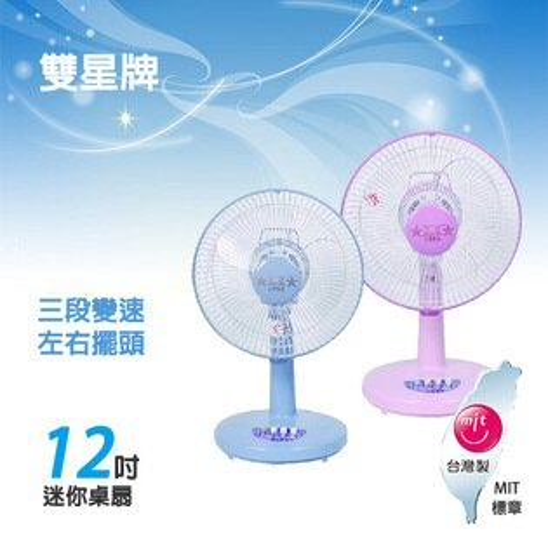 雙星牌12吋 迷你桌扇 電扇 電風扇 TS-1203 台灣製造