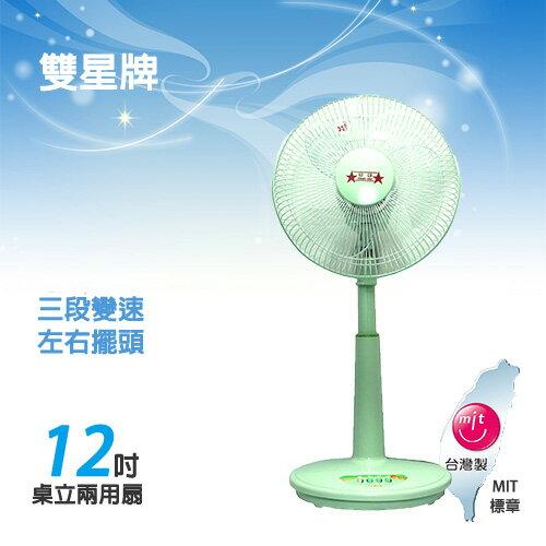 雙星牌12吋 節能直立電扇 立扇 電風扇 TS-1205 台灣製造
