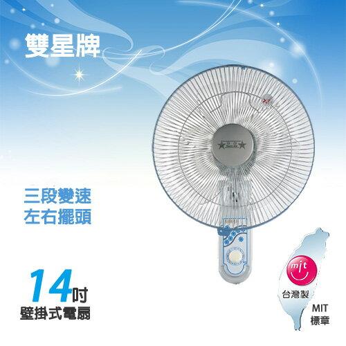 雙星牌14吋 壁掛扇 壁扇 TS-1401 台灣製造