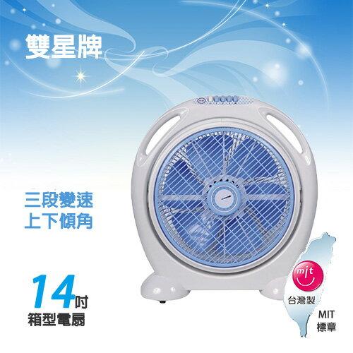 雙星牌14吋 箱扇 電扇 電風扇 TS-1466 台灣製造