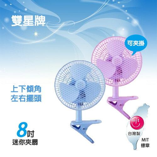 雙星牌8吋 迷你夾扇 電扇 電風扇 TS-838 台灣製造