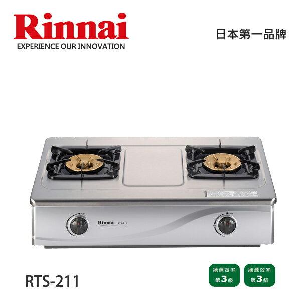 Rinnai林內 高效能不鏽鋼瓦斯爐 RTS-211 含基本安裝