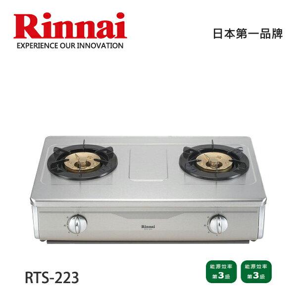 Rinnai林內 高效能不鏽鋼瓦斯爐 RTS-223 含基本安裝