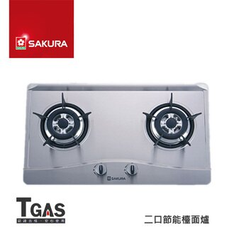 SAKURA櫻花 二口節能檯面爐【G-2511KS】含基本安裝