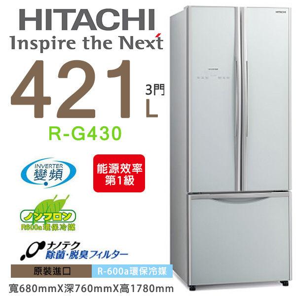 HITACHI日立 421L 三門 變頻冰箱 RG430