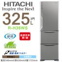 HITACHI日立 325L 三門變頻冰箱【RH36WS】