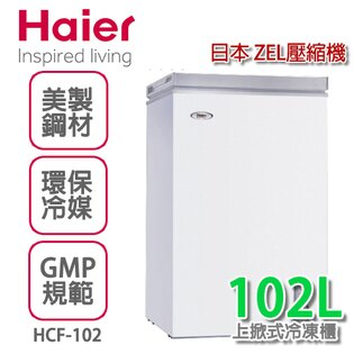 Haier海爾 1尺9直立式冷凍櫃【HCF-102】