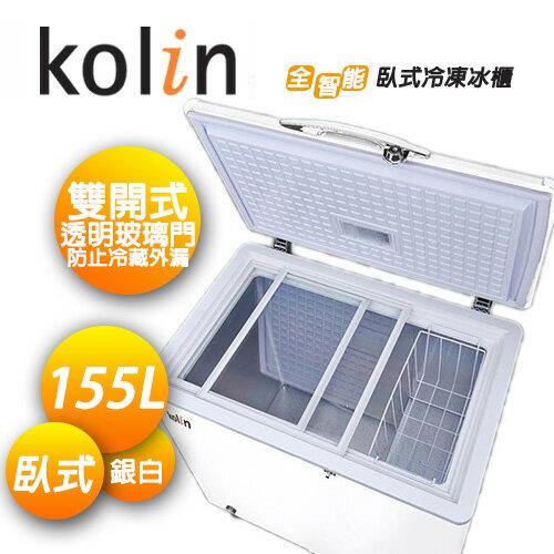 Kolin歌林 155L臥式冷凍冰櫃(KR-EL115F01-W)