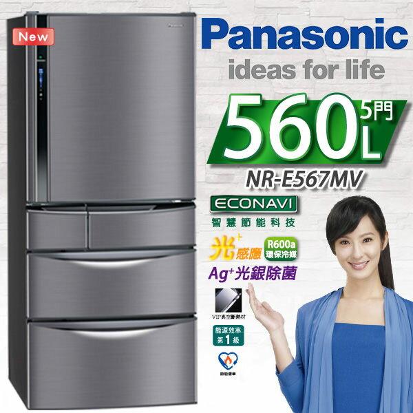 Panasonic國際牌 變頻五門冰箱【NR-E567MV】旗艦型★含基本安裝★