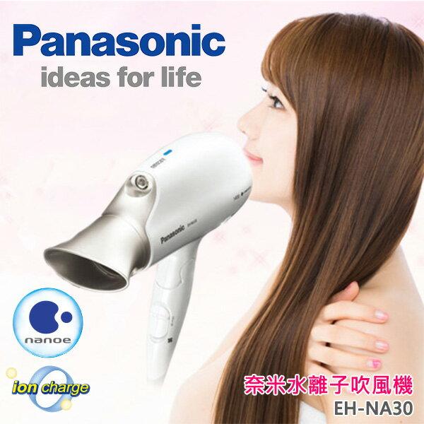 Panasonic國際牌 奈米水離子吹風機 【EH-NA30】加碼兩年保固