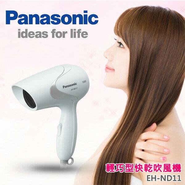 Panasonic 國際牌 輕巧吹風機 EH~ND11 ~加碼兩年 ~  好康折扣