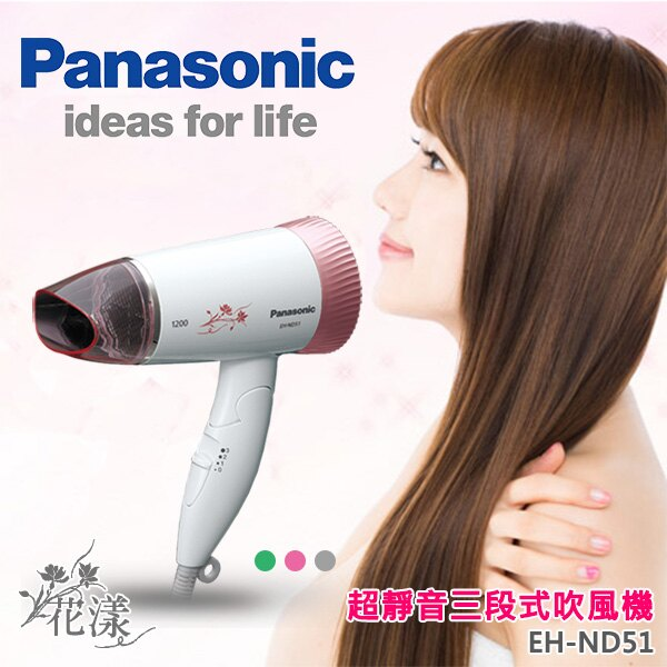 Panasonic國際牌 負離子靜音吹風機 【EH-ND51】加碼兩年保固