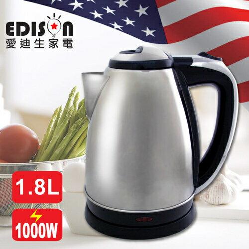 EDISON愛迪生 1.8L不鏽鋼分離式快煮壺E0723