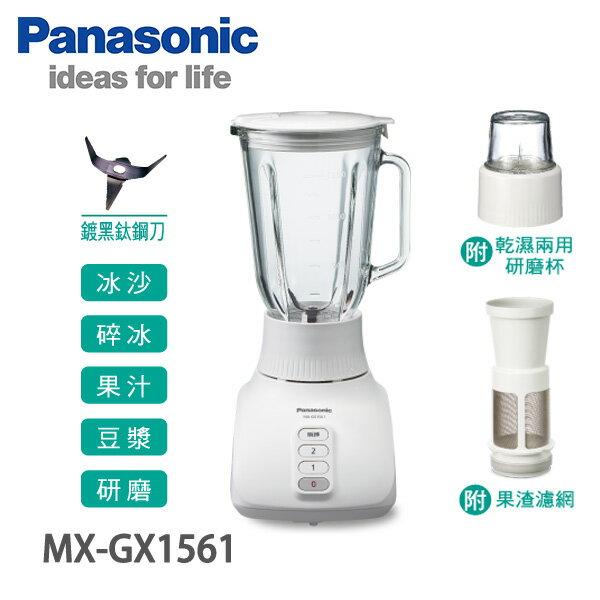 Panasonic 國際牌 1.5公升五合一果汁/碎冰/研磨機【MX-GX1561】延長兩年保固