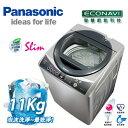 Panasonic國際牌 11公斤ECO NAVI變頻洗衣機NA-V110YBS不銹鋼