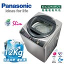 Panasonic國際牌 12公斤ECO NAVI變頻洗衣機NA-V120YBS不銹鋼