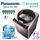 Panasonic國際牌 13公斤ECO NAVI變頻洗衣機NA-V130AB-P紫羅蘭