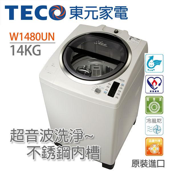 TECO東元 14KG 單槽頻洗衣機 W1480UN ★含基本安裝