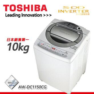 TOSHIBA東芝 10公斤DD直驅變頻洗衣機 AW-DC1150CG