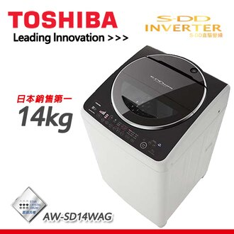 TOSHIBA東芝 14公斤S-DD直驅變頻洗衣機 AW-DC14WAG